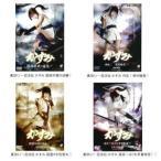 「真田くノ一忍法伝 かすみ」シリーズ B(DVD4枚セット)