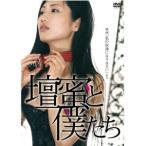 壇蜜と僕たち DVD〜映画「私の奴隷になりなさい」より〜