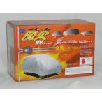 炎と風に強い丈夫なカバー!洗車の手間・塗装の傷みを軽減。