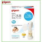 搾乳機 電動搾乳器 母乳さく乳器 電動さく乳器 さく乳器 搾乳器 ピジョン