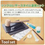 クラフト工具 レザースタイル 専用工具 クラフト社 革加工 クラフト道具セット