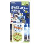 電源変換プラグ 変圧器 アメリカ 海外 海外旅行 海外用変圧器