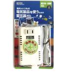 ダウントランス 変圧器 アメリカ ベトナム 海外 海外旅行 海外用変換プラグ