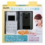 カメラ付きインターホン 無線 玄関ワイヤレスインターホン ワイヤレステレビドアホン