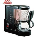電動ミル付きコーヒーメーカー コーヒーメーカー ミル付き 全自動 約5杯分