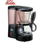 コーヒーメーカー カリタ 約5杯分 電動コーヒーメーカー kalita