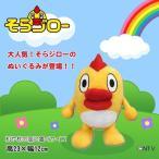そらジロー ぬいぐるみ グッズ 日本テレビグッズ 赤ちゃん 子供 おもちゃ