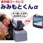 手元テレビスピーカー ワイヤレス 難聴 テレビ スピーカー ワイヤレス