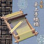 機織り機 おもちゃ 卓上機織機 卓上 手織機 木製 手織り機 卓上手織り機