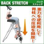 背骨 ストレッチ 器具 脊椎矯正 逆さぶら下がり器 逆さぶら下がり 器具