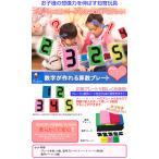 算数ゲーム 英才教育 知育玩具 5歳 誕生日プレゼント 7歳 パズル