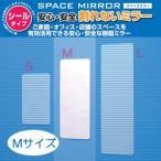 割れない鏡 フィルムミラー 貼る鏡 割れないミラー 貼る シールミラー