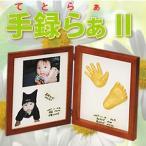 赤ちゃん 手形 粘土 足型 キット 足形 絵の具 ベビーメモリアル 出産祝い
