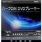 車載dvdプレーヤー mp3ファイル cd対応 映像 音楽 ハーフdin