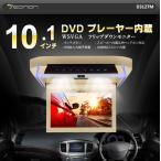 フリップダウンモニター dvd内蔵 HDMI eonon 車用dvdプレーヤー