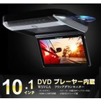 フリップダウンモニター DVD dvd内蔵 HDMI DVDプレイヤー 車載