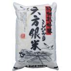 〔平成29年産〕コウノトリ舞い降りるコシヒカリ 六方銀米 10Kg(5kg白米×2)