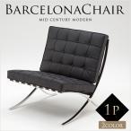 バルセロナチェア リプロダクト デザイナーズ家具 一人掛けチェア モダン