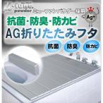ショッピング風呂 風呂 蓋 カビ 対策 折りたたみ風呂蓋 風呂ふた サイズ 140cm 銀製