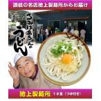 るみばあちゃんの讃岐うどん 讃岐うどん 生麺 手打ち 池上製麺所 18食