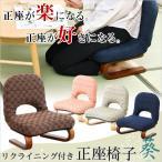 正座椅子 木製 腰 お年寄り 敬老 和室 和風家具 おしゃれ 茜