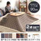 ショッピングこたつ こたつ 2点セット テーブル コタツ布団セット長方形 こたつ 長方形 おしゃれ