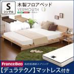 北欧ベッド マットレス付き シングルベッド 北欧ベット すのこベッド