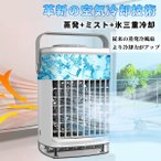 ミニ冷風扇 冷風機 卓上冷風扇 冷風機 扇風機 ミニエアコン 3階段風力 涼しい 氷いれ可能 送風 加湿空気清浄 熱中症対策 小型 軽量 LED付き USB給電
