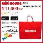 mikihouseミキハウスサマーパック[80-150cm][14-9941-617]福袋