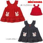 mikiHOUSE ミキハウス ツインうさこデニムジャンパースカート 70-90cm  13-1801-565