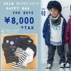 BLUEU AZUR ブルーアズール  ボーイズ 2018新春福袋  90-150cm