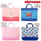 【閉店セール/均一】 miki house ミキハウス  キルティング☆レッスンバッグ 11-8202-974  launch