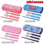 【セール/30%OFF】 miki house ミキハウス  ランチトリオセット 15-4072-971 launch mhclomd30