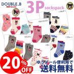 アウトレット20%価格Double_B ダブルB ボーイズ&ガールズ3Pソックスパック 靴下 19-21cm