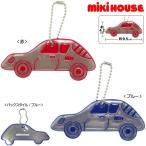 ミキハウス リフレクター 反射版 車  mikiHOUSE 16-1581-954