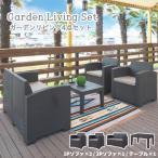 おしゃれ ガーデンソファ テーブル 4点セット ラタン調 ガーデンチェア バルコニー テラス モダン 屋外 野外  木目調 軽量 ods-102