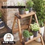 踏み台 ステップ スツール 脚立 おしゃれ 木目調 アルミ製スツール 2段 折り畳み シンプル ステップスツール 飾り棚  PC-402