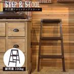 踏み台 ステップ スツール 脚立 おしゃれ 木目調 アルミ製スツール 3段 折り畳み シンプル ステップスツール 飾り棚  PC-603
