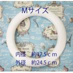 ファブリックリース用土台 25cm 10個セット Sale品 Mサイズ