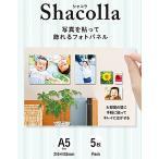 【在庫目安:お取り寄せ】 富士フイルム WD KABE-AL A5S 5P 『壁アルバム』用フォトパネル shacolla(シャコラ) 壁タイプ A5サイズ 5パック
