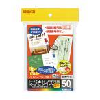 【在庫目安:お取り寄せ】コクヨ  KJ-A3630 インクジェットプリンタ用はがきサイズ用紙 マット紙厚手 50枚