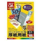 【在庫目安:お取り寄せ】コクヨ  LBP-F32 カラーLBP&PPC用厚紙用紙 B5 100枚入
