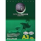 【在庫目安:お取り寄せ】 富士フイルム G3A320A インクジェットペーパー 画彩 写真仕上げ高級光沢紙 A3 20枚
