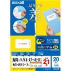 【在庫目安:お取り寄せ】 Maxell M8360V-20A カラーレーザー・IJ対応 宛名・表示 ラベル A4 21面 20枚入