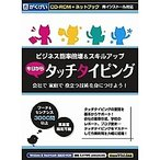 【在庫目安:お取り寄せ】がくげい  GMCD-133B 今日からタッチタイピング ネットブック対応版