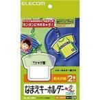【在庫目安:お取り寄せ】 ELECOM EDT-NMKH4 なまえラベル/ キーホルダー/ Tシャツ型