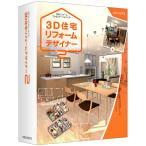 【在庫目安:お取り寄せ】メガソフト   3D住宅リフォームデザイナー2