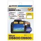 【在庫目安:お取り寄せ】ハクバ写真産業  DGF2-ND5600 Nikon D5600/ D5500専用 液晶保護フィルム MarkII