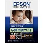 【在庫目安:あり】EPSON  KA450SLU カラリオプリンター用 写真用紙ライト<薄手光沢>/ A4サイズ/ 50枚入り
