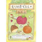 【CD &ポスカプレゼント対象絵本】(2)もりのきでんしゃ